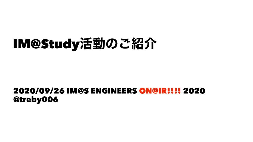 IM@Study׆ಈͷ͝հ ɹ 2020/09/26 IM@S ENGINEERS ON@I...