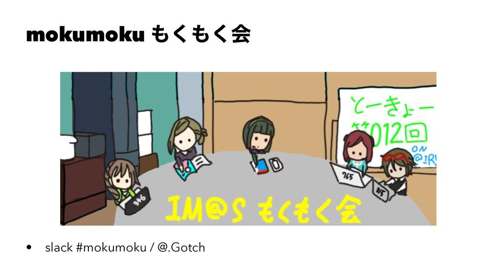 mokumoku ͘͘ձ • slack #mokumoku / @.Gotch