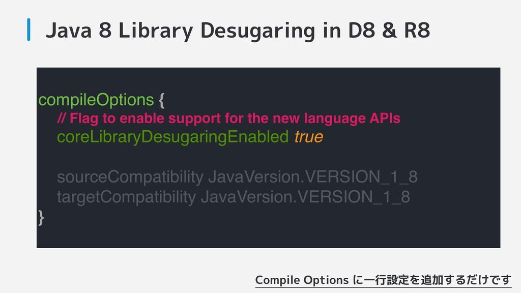 Compile Options に一行設定を追加するだけです compileOptions {...