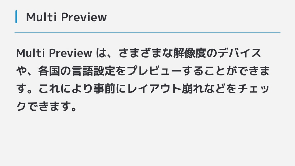 Multi Preview Multi Preview は、さまざまな解像度のデバイス や、各...