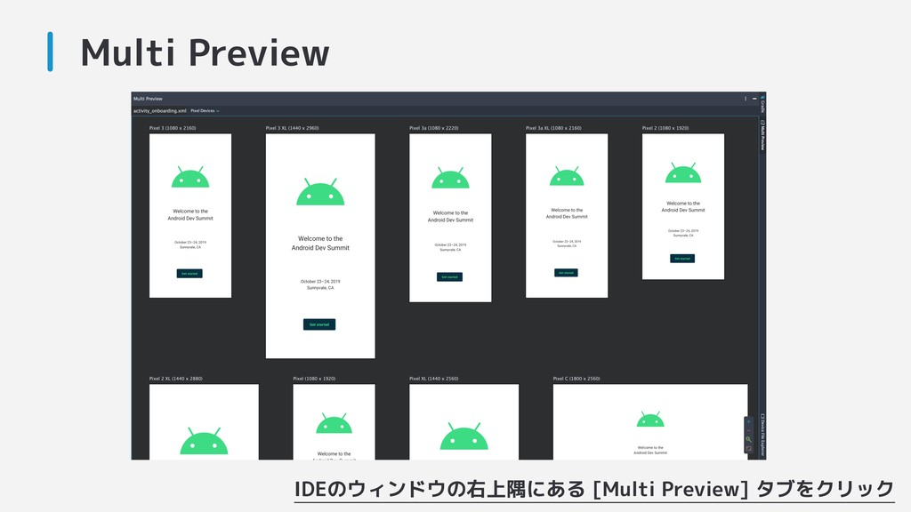 Multi Preview IDEのウィンドウの右上隅にある [Multi Preview] ...