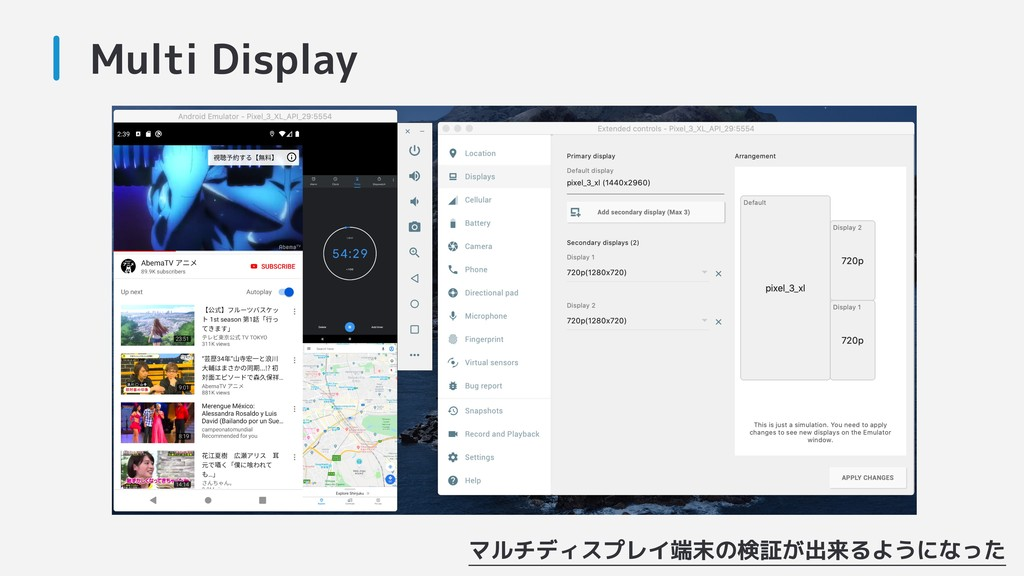 Multi Display マルチディスプレイ端末の検証が出来るようになった