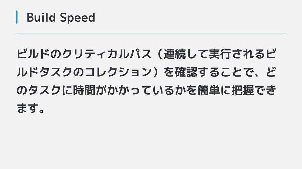 Build Speed ビルドのクリティカルパス(連続して実行されるビ ルドタスクのコレクショ...
