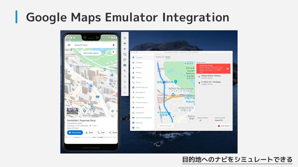 Google Maps Emulator Integration 目的地へのナビをシミュレート...