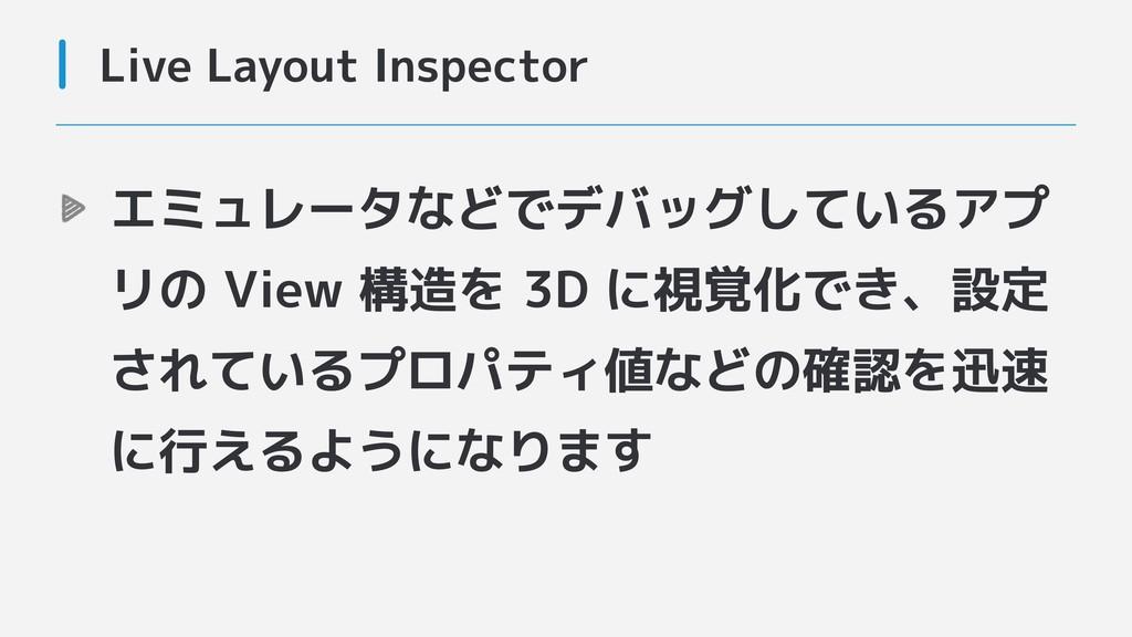 エミュレータなどでデバッグしているアプ リの View 構造を 3D に視覚化でき、設定 され...