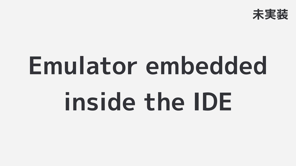 Emulator embedded inside the IDE 未実装