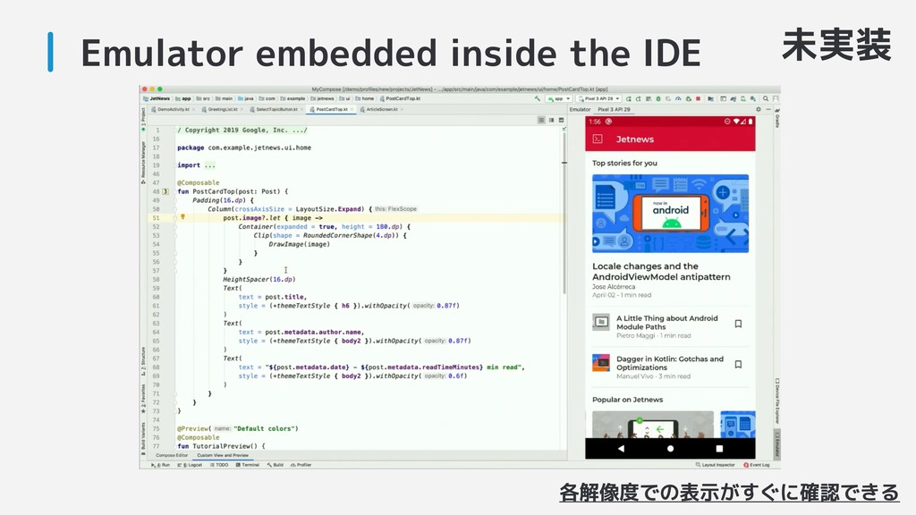 Emulator embedded inside the IDE 各解像度での表示がすぐに確認...