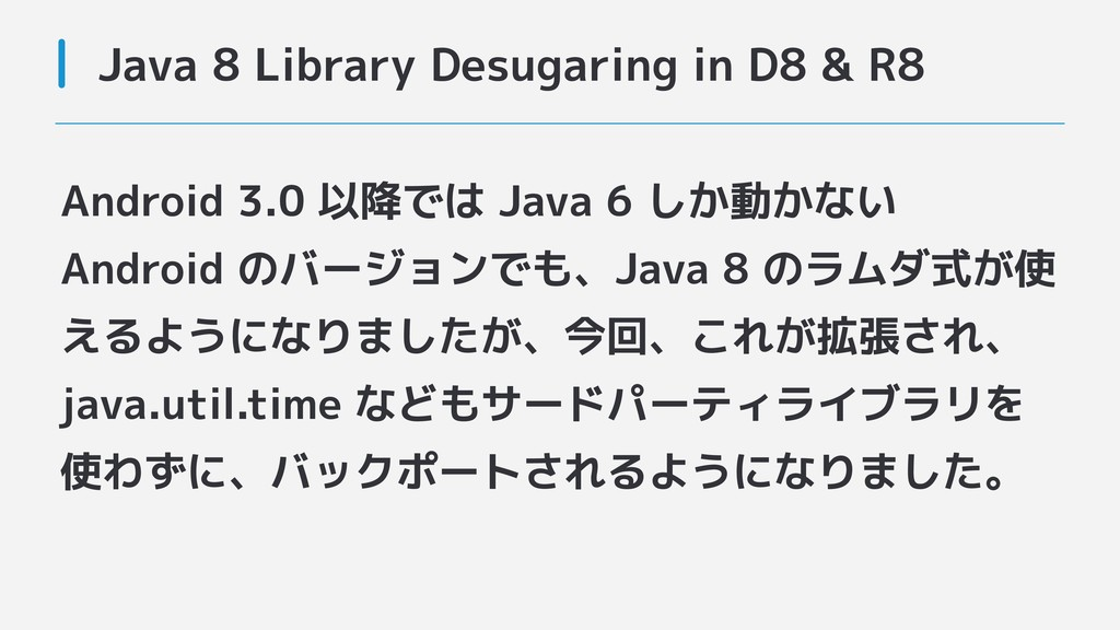 Java 8 Library Desugaring in D8 & R8 Android 3....