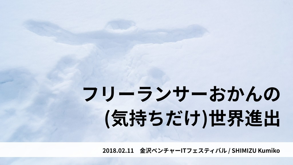 フリーランサーおかんの (気持ちだけ)世界進出 2018.02.11⾦沢ベンチャーITフェス...