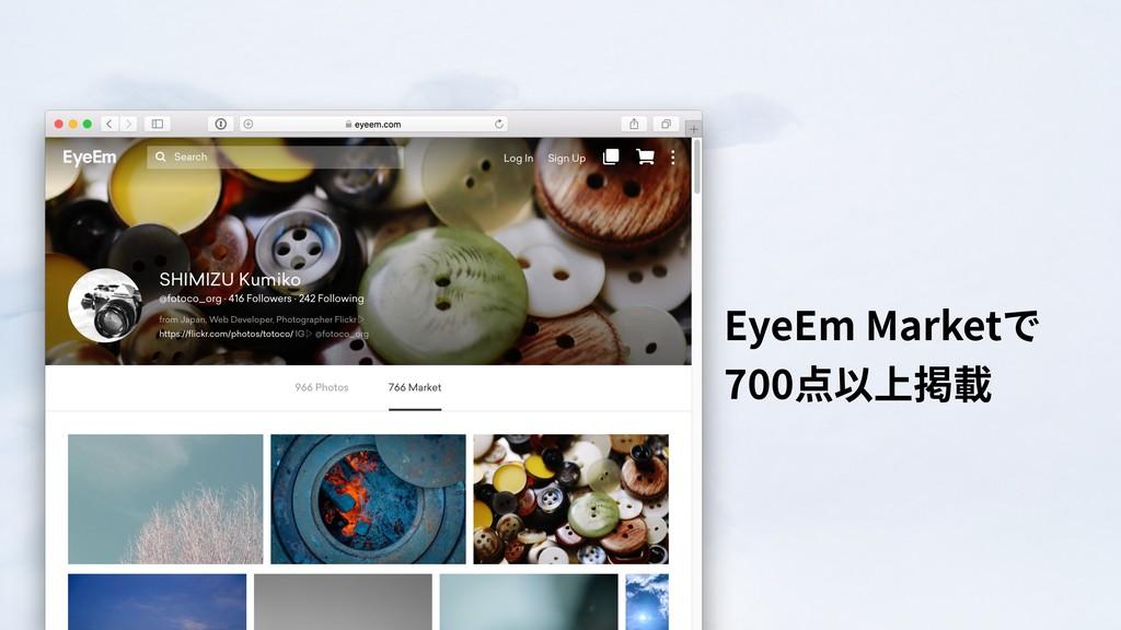 EyeEm Marketで 700点以上掲載