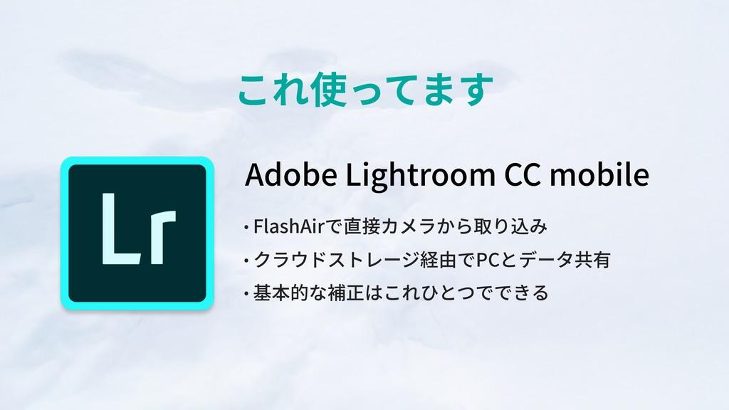 Adobe Lightroom CC mobile • FlashAirで直接カメラから取り込...