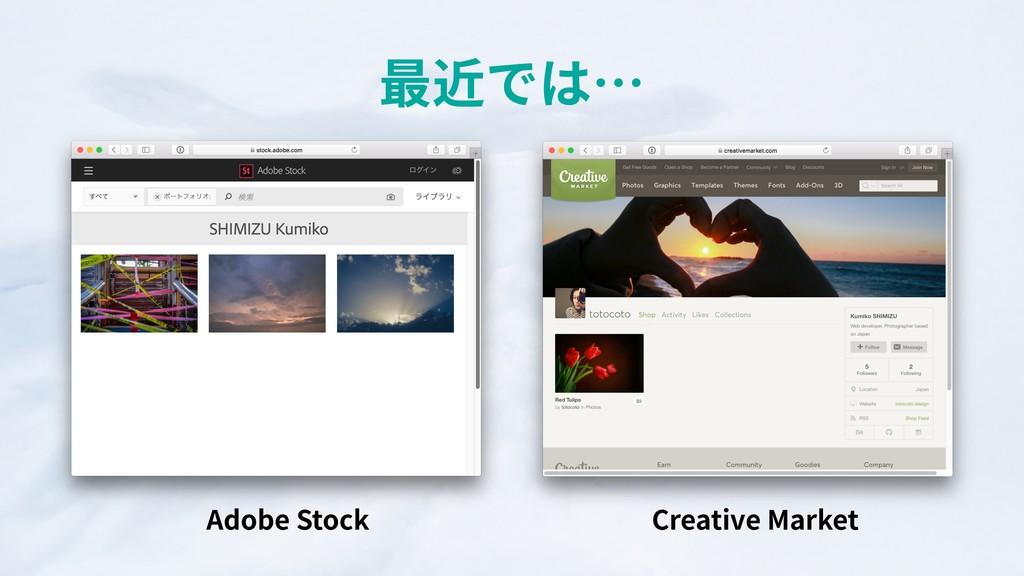 最近では… Adobe Stock Creative Market