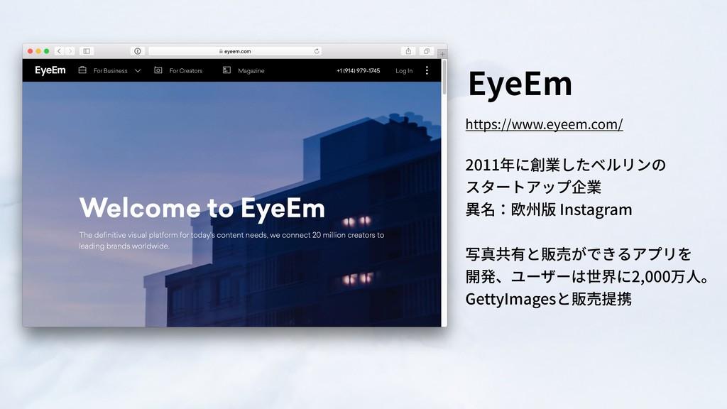 EyeEm https://www.eyeem.com/ 2011年に創業したベルリンの スタ...