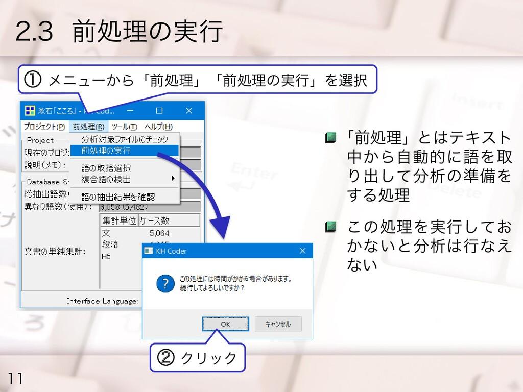 2.3 前処理の実行 11 「前処理」 とはテキスト 中から自動的に語を取 り出して分析の準備...