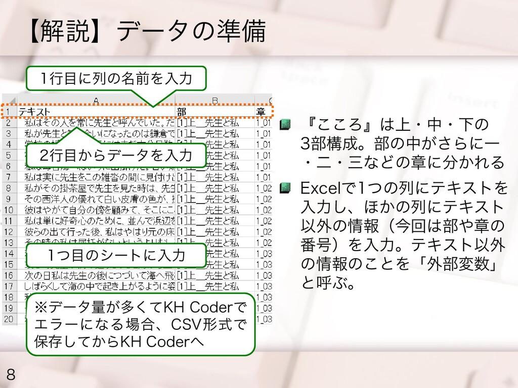 【解説】データの準備 8 『こころ』は上・中・下の 3部構成。部の中がさらに一 ・二・三などの...