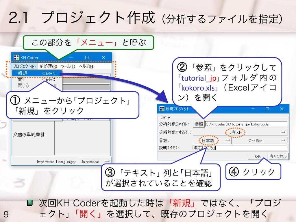 2.1 プロジェクト作成(分析するファイルを指定) 9 ① メニューから「プロジェクト」 「新...