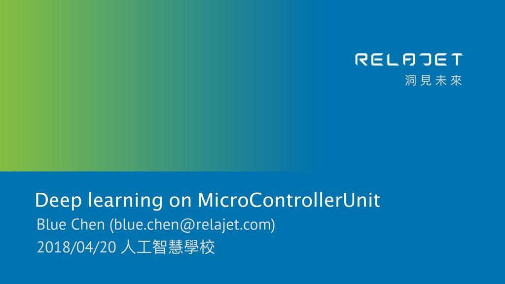洞洞 ⾒見見 未 來來 Deep learning on MicroControllerUni...