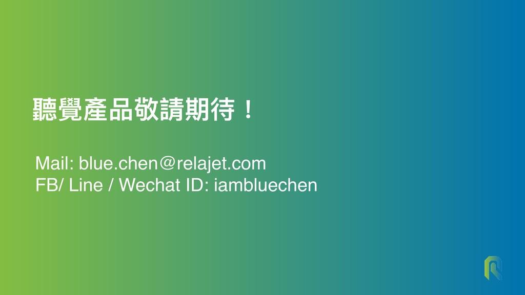 聽覺產品敬請期待! Mail: blue.chen@relajet.com FB/ Line ...