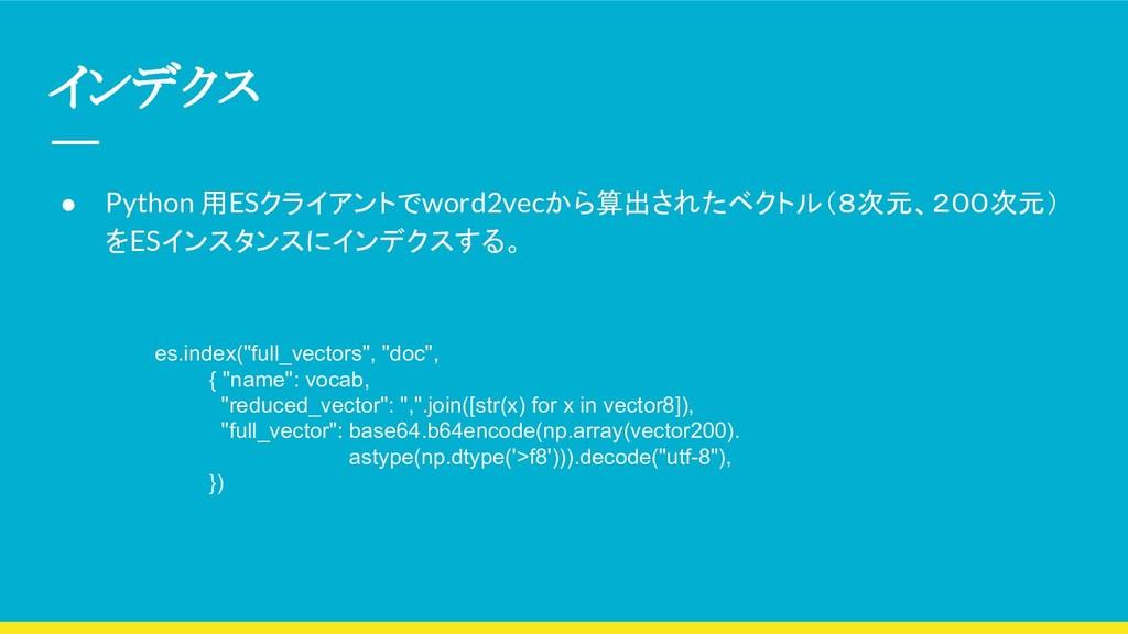 インデクス ● Python 用ESクライアントでword2vecから算出されたベクトル(8次...