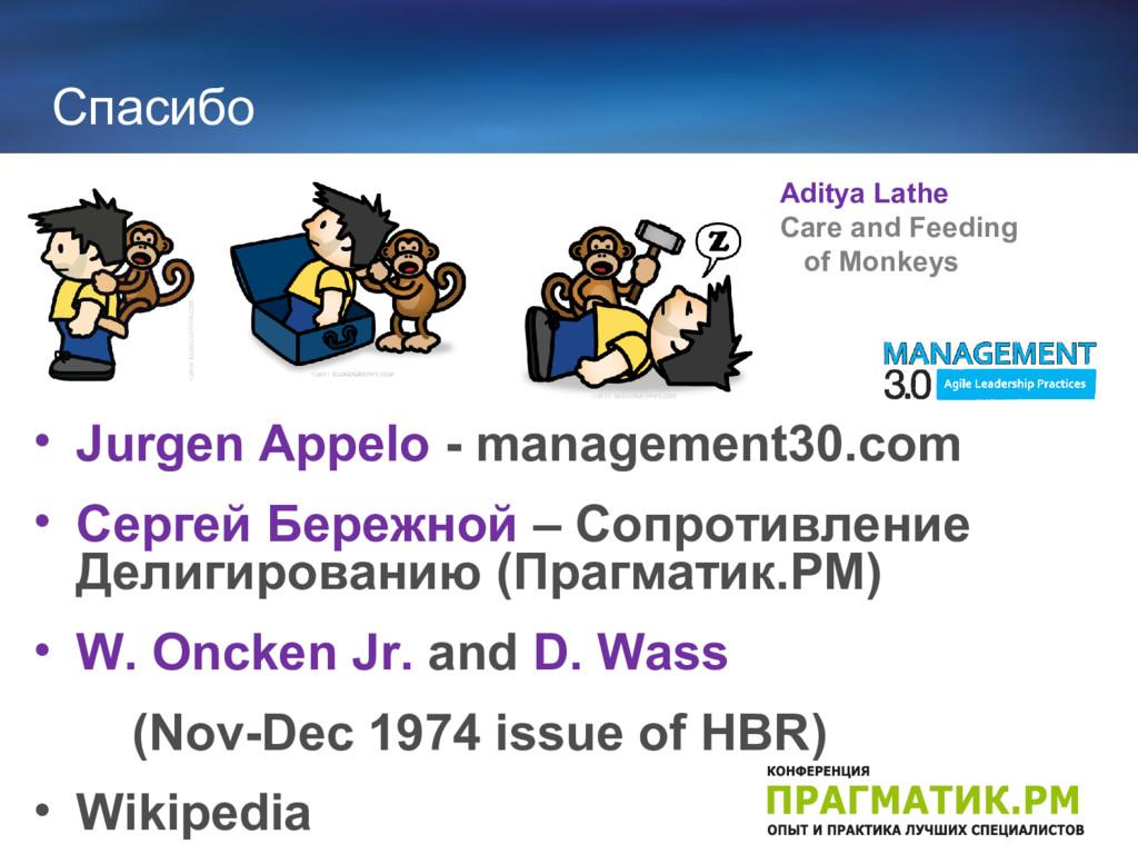 Спасибо • Jurgen Appelo - management30.com • Се...