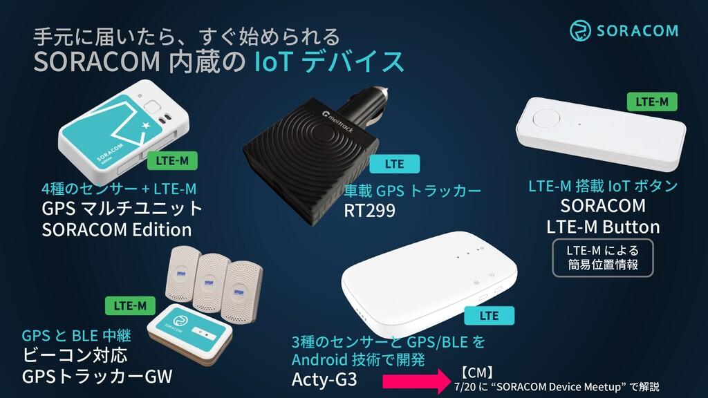 手元に届いたら、すぐ始められる SORACOM 内蔵の IoT デバイス 4種のセンサー + ...