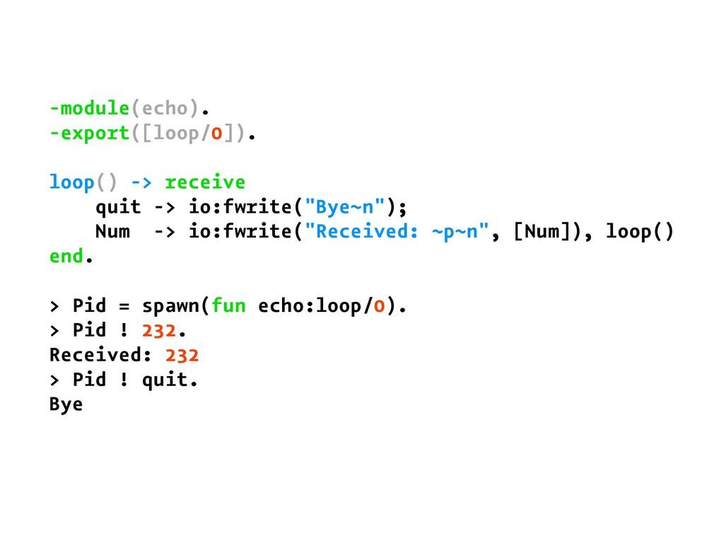 -module(echo). -export([loop/0]). loop() -> rec...