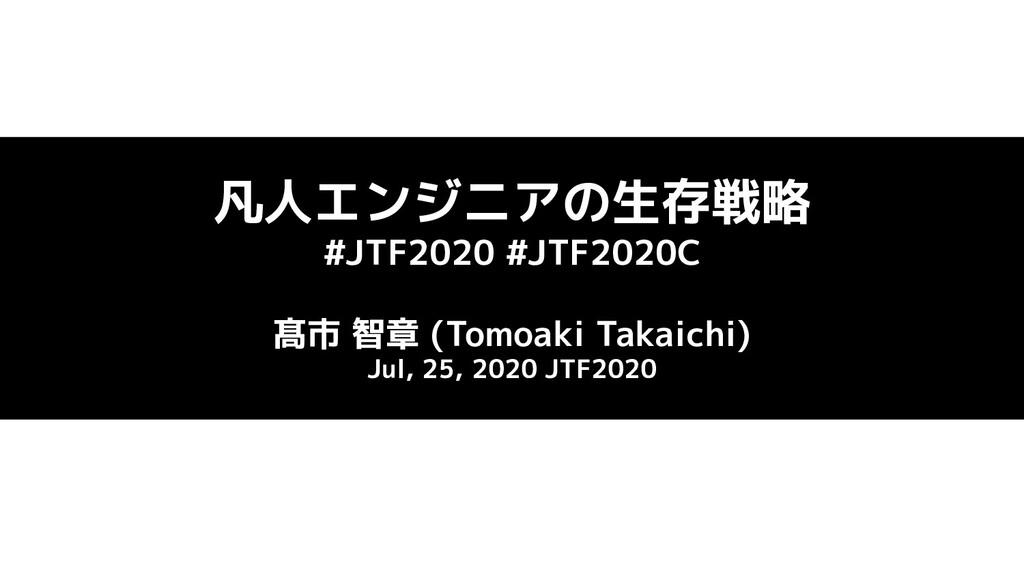 凡人エンジニアの生存戦略 #JTF2020 #JTF2020C 髙市 智章 (Tomoaki ...