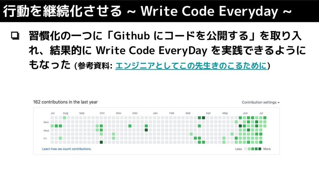 行動を継続化させる ~ Write Code Everyday ~ ❏ 習慣化の一つに「Git...