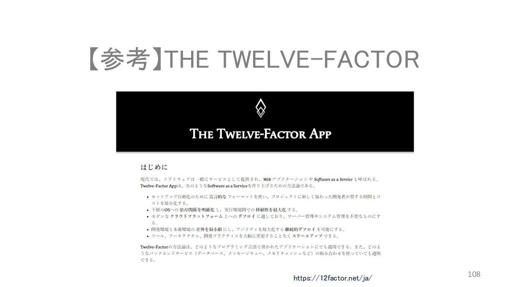 【参考】THE TWELVE-FACTOR 108 https://12factor.net/...
