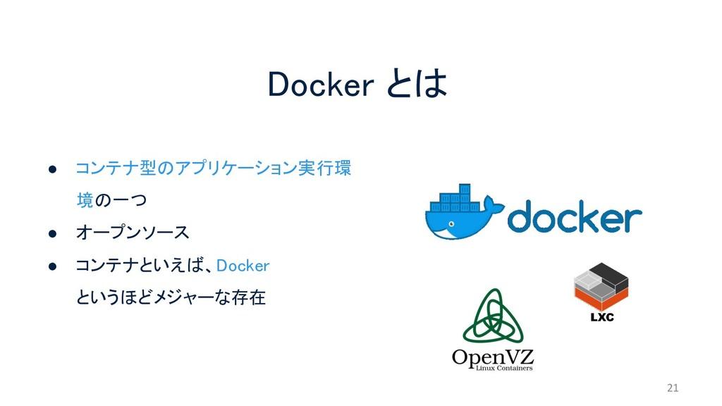 Docker とは ● コンテナ型のアプリケーション実行環 境の一つ ● オープンソース ● ...
