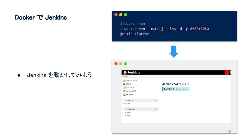 Docker で Jenkins 26 # docker run > docker run -...