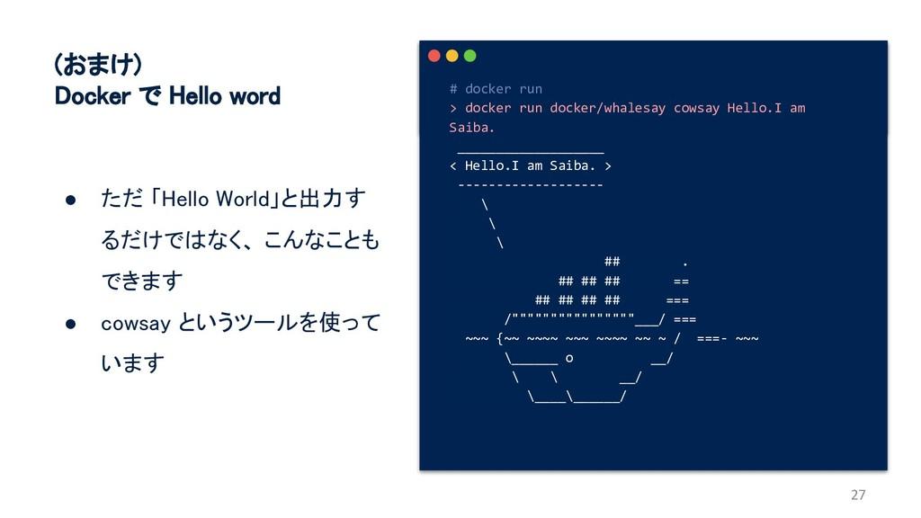 (おまけ) Docker で Hello word ● ただ 「Hello World」と出力...