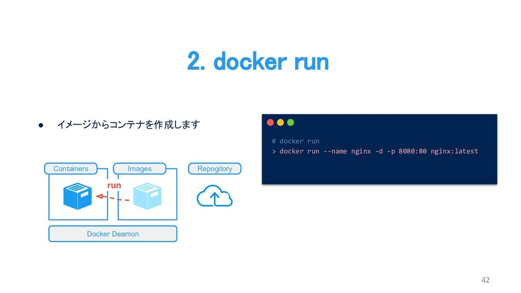 2. docker run 42 # docker run > docker run --na...