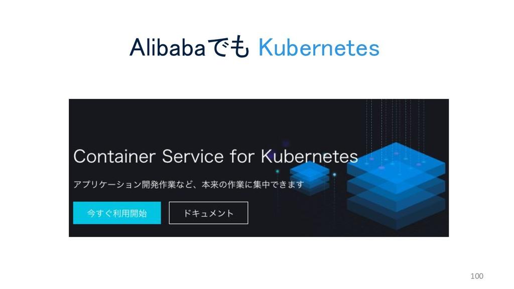 Alibabaでも Kubernetes 100