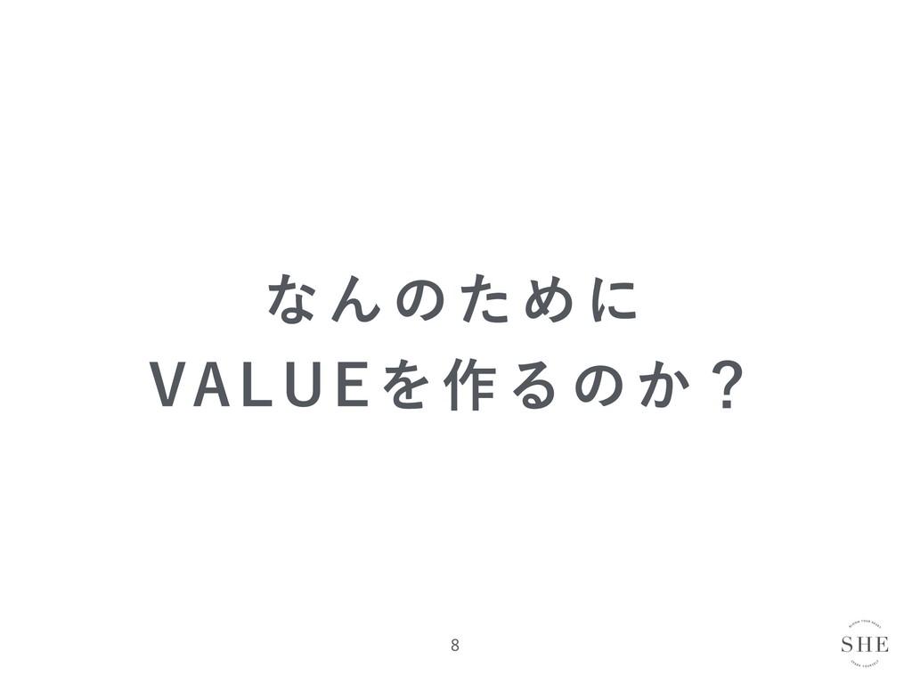"""ͳΜͷͨΊʹ 7""""-6&Λ࡞Δͷ͔ʁ"""