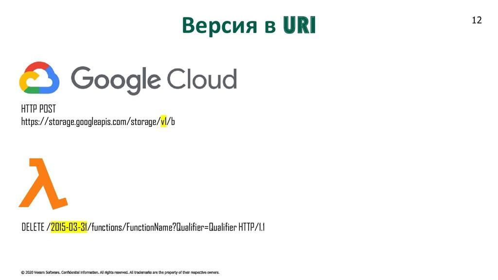 12 Версия в URI HTTP POST https://storage.googl...