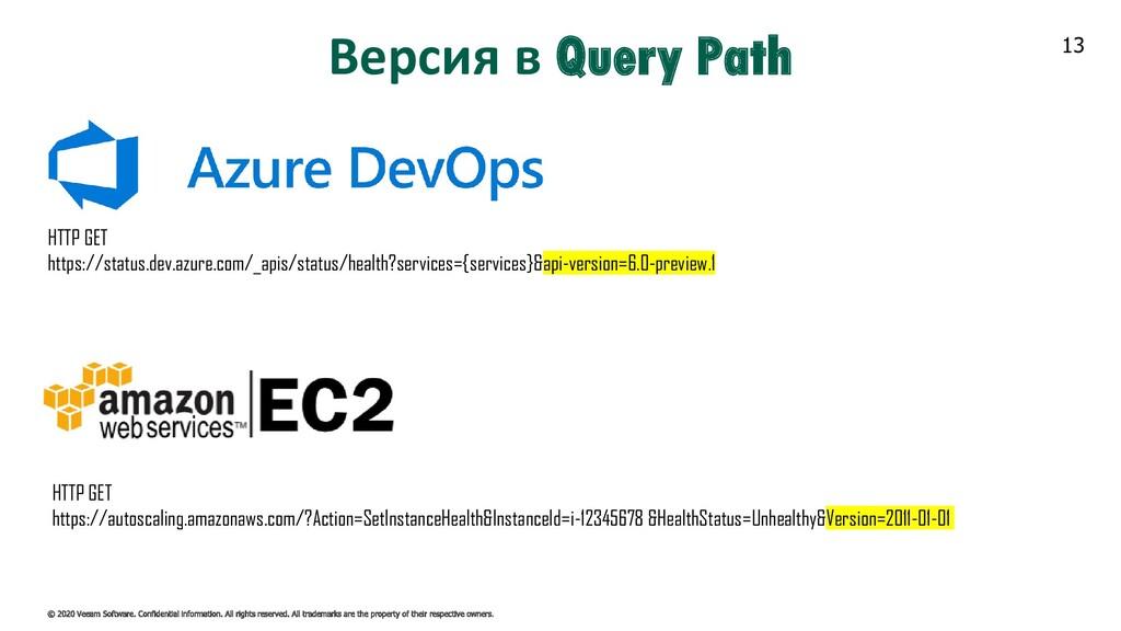 13 Версия в Query Path HTTP GET https://status....