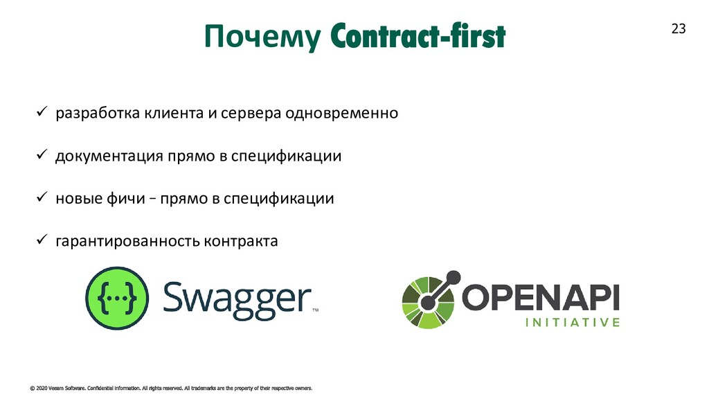 23 Почему Contract-first  разработка клиента и...