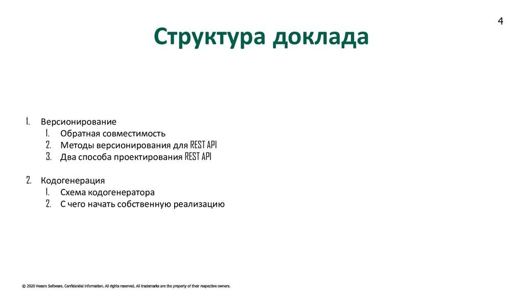 4 Структура доклада 1. Версионирование 1. Обрат...