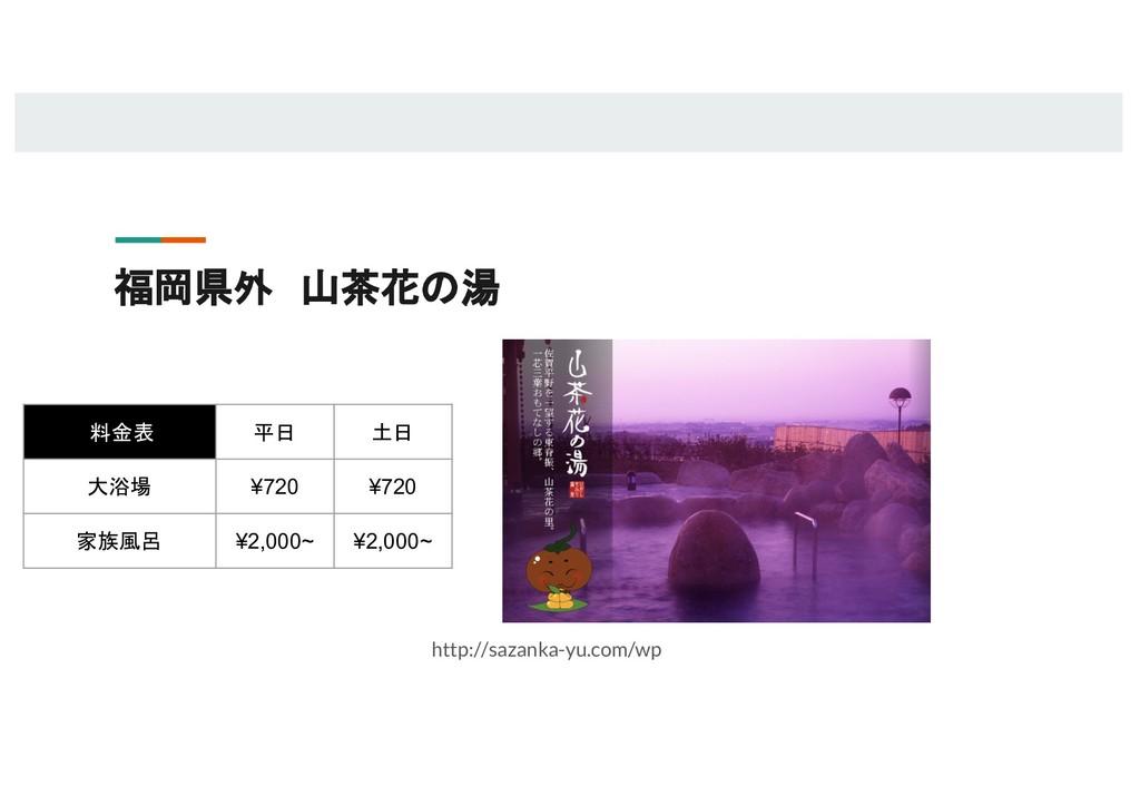 福岡県外 山茶花の湯 http://sazanka-yu.com/wp 料金表 平日 土日 大...