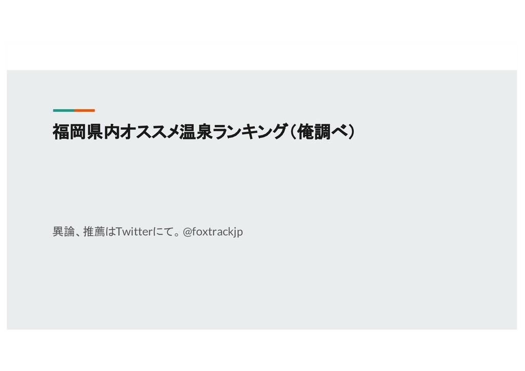 福岡県内オススメ温泉ランキング(俺調べ) 異論、推薦はTwitterにて。 @foxtrack...