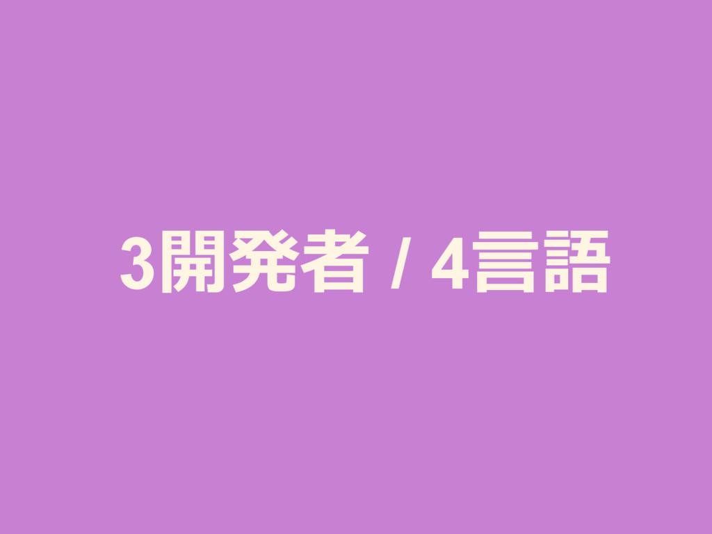 3開発者 / 4⾔語