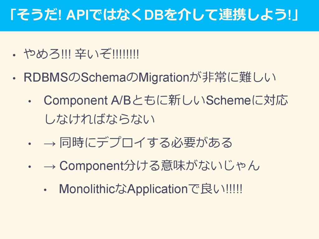「そうだ! APIではなくDBを介して連携しよう!」 • やめろ!!! ⾟いぞ!!!!!!!...
