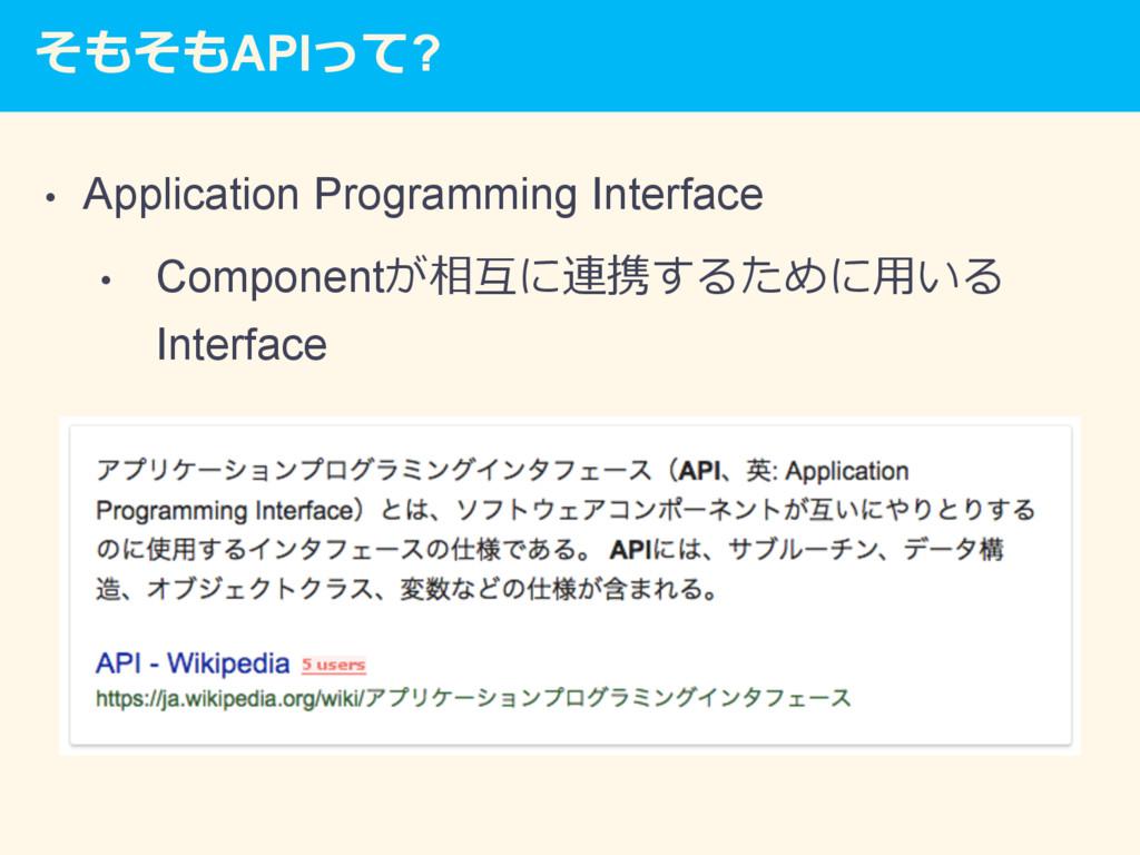 そもそもAPIって? • Application Programming Interface...