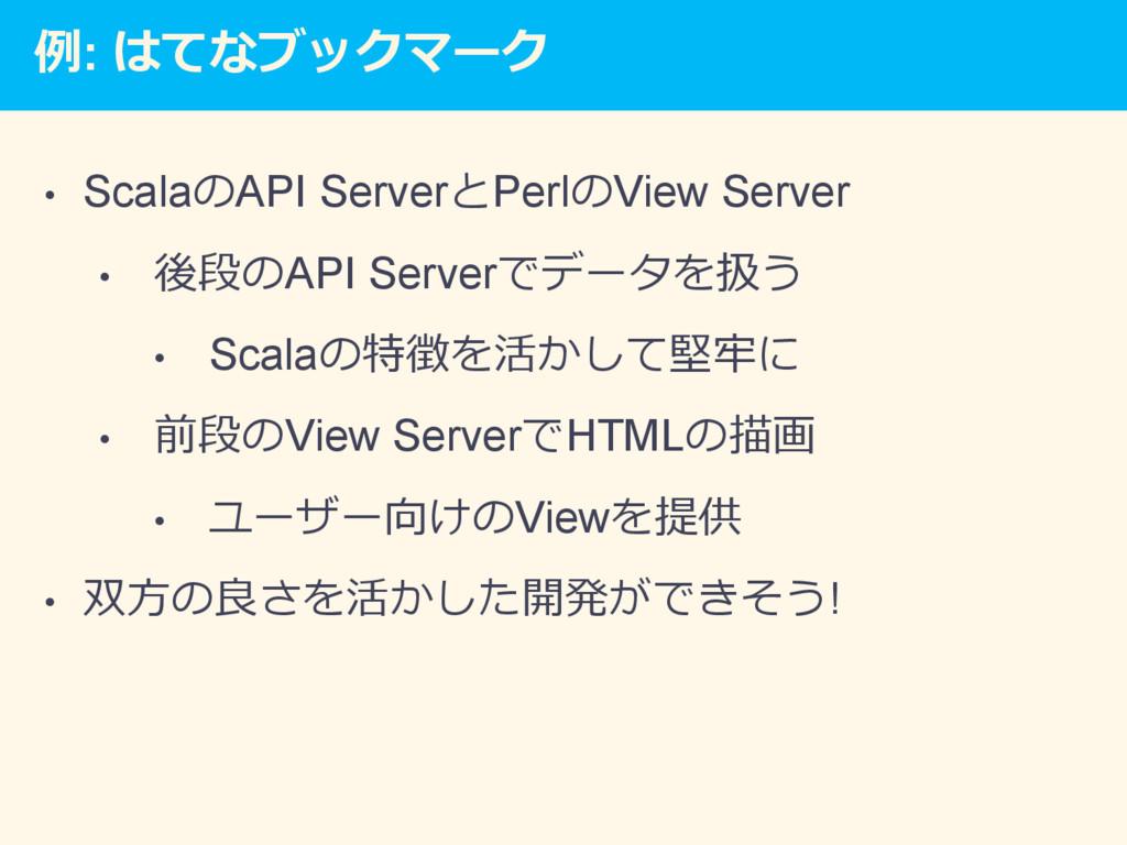 例: はてなブックマーク • ScalaのAPI ServerとPerlのView Serv...