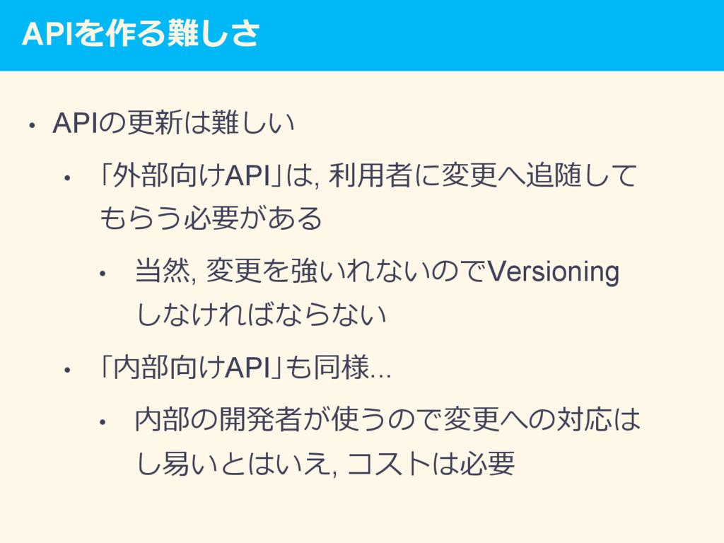 APIを作る難しさ • APIの更新は難しい • 「外部向けAPI」は, 利⽤者に変更へ追...