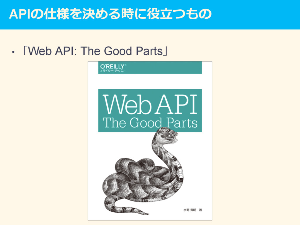 APIの仕様を決める時に役⽴つもの • 「Web API: The Good Parts」