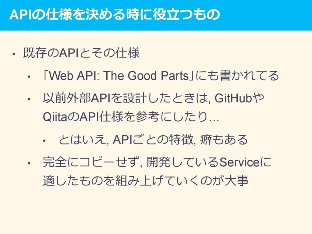 APIの仕様を決める時に役⽴つもの • 既存のAPIとその仕様 • 「Web API: T...