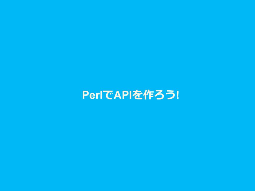 PerlでAPIを作ろう!