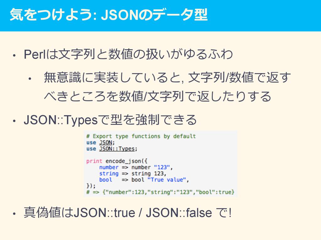 気をつけよう: JSONのデータ型 • Perlは⽂字列と数値の扱いがゆるふわ • 無意識...